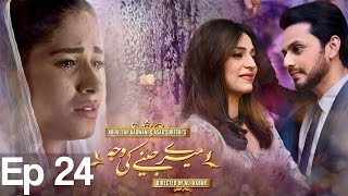 Meray Jeenay Ki Wajah - Episode 24   APlus