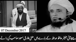 JUIF senator Hafiz Hamdullah k bary me Mufti Tariq Masood SB ki Raee [07 Dec 2017 ]