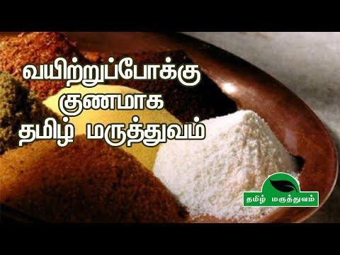 வயிற்றுப்போக்கு குணமாக |  Arrowroot Benefits in Tamil