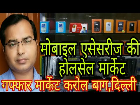 mobile accessories wholesale market Delhi //gaffar market Karol bag //mobile repairing market delhi