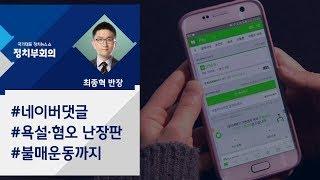 """[정치부회의] """"매크로 동원"""" vs """"문꿀오소리 공작""""…여야, 네이버 댓글에"""