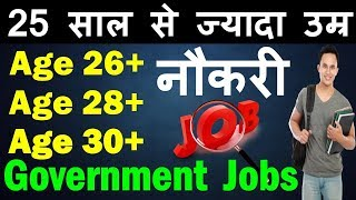 Government jobs after 25 year   govt jobs for age above 26   jobs after 27   govt jobs after 30