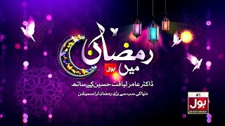 Ramazan Mein BOL with Dr. Aamir Liaquat Hussain | Promo | BOL Entertainment