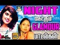 NIGHT கேட்கும் GLAMOUR பாடல்கள் | Night Time Tamil Hot Video Songs | Old Movie Hot Hits HD