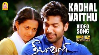 Kadhal Vaithu - Video Song | Deepavali | Jayam Ravi | Bhavana | Yuvan Shankar Raja | Ayngaran
