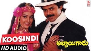 Koosindi Koyelamma Full Song || Abbayigaru || Venkatesh,Meena || S.P. Balasubrahmanyam,Chitra