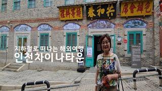 인천 차이나타운 여행