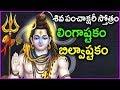 Shiva Panchakshara Stotram Lingashtakam And Bilvashtakam In Telugu Lord Shiva Songs mp3