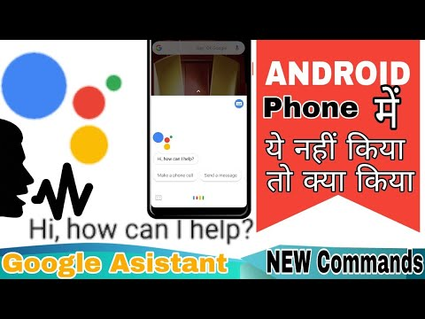 Hey Google New Commands | Google Asistant Setting for Voice Recognising | Ok Google Turn off Phone