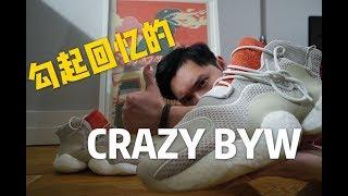 勾起十年前回忆的adidas Originals Crazy BYW