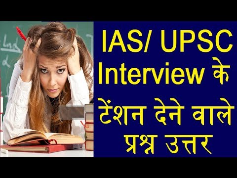 IAS /IPS/UPSC Interview tension full  question ans