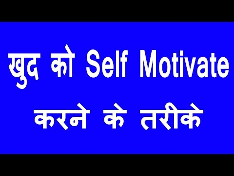 Self Motivation Tips | How To Be Self Motivated (Hindi / Urdu)
