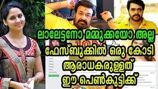 ബാഹുബലി നായകൻ പ്രഭാസും ഇവൾക്ക് പിന്നിൽ   First Malayali achieved 1 Crore page likes in Facebook