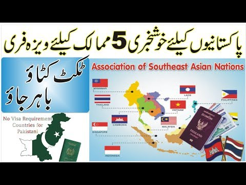 Free visa for Pakistani Passport Holder | Without Visa country | Top 5 Visa Free Countries