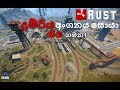 Download  RUST | TRAIN YARD | LOOT LOCATIONS GUIDE | Sinhala EP4 MP3,3GP,MP4