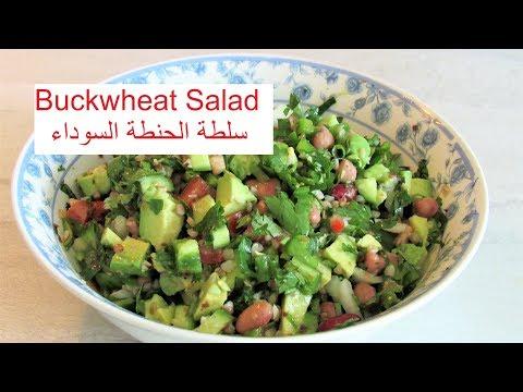 Delicious Buckwheat Salad / سلطة الحنطة السوداء اللذيذة / #Recipe295CFF /#cffrecipes