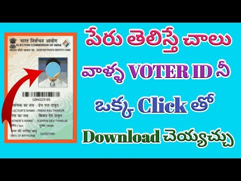 How to check name in voter ID list || check election card status and download