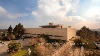 #x202b;האבולוציה של הספרייה הלאומית#x202c;lrm;