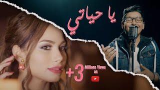 Download Rayen youssef & chirine lajmi - YA 7YETI- ريان يوسف و شيرين اللجمي -يا حياتي