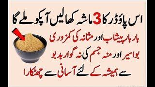 Urine Problem Solution In Urdu | Peshab Ka Bar Bar aana | Peshab Ke