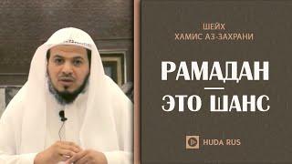 """Рамадан -- это шанс"" - Хамис аз-Захрани"