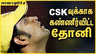 கண்ணீர் விட்ட தோனி : Dhoni Shed Tears Since he missed Chennai | CSK IPL 2018