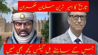 Muslim RicheRich Of All Time - Mansa Musa | Hindi /Urdu
