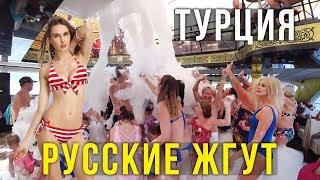 Как Русские Бухают в Турции - Трэш Конкурсы на Яхте, Пенная Вечеринка, ЖАРА