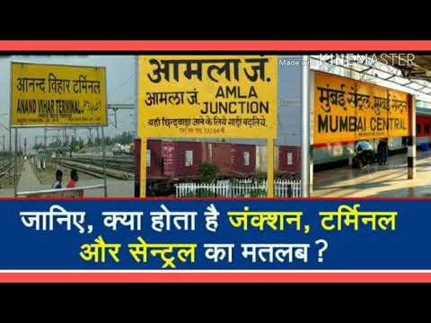 Railway station k name k baad junction , terminal , central ka meaning || indian railway ||
