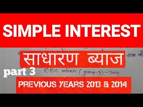 railway group D previous question 2013 & 2014 |simple interest |Hindi| साधारण ब्याज