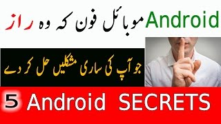 5 Amazing Android SECRETS, TIPS and TRICKS 2017 MUST WATACH Urdu/Hindi