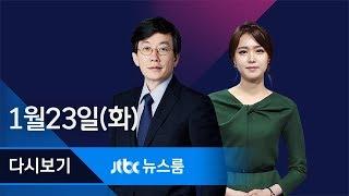 2018년 1월 23일 (화) 뉴스룸 다시보기 - 블랙리스트 2심…조윤선 징역 2년