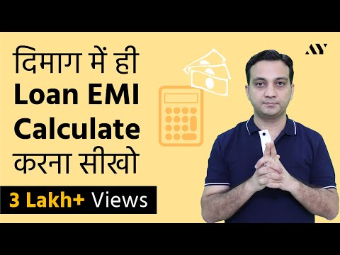Calculate EMI in 2 secs - EMI Thumbrules (Hindi)