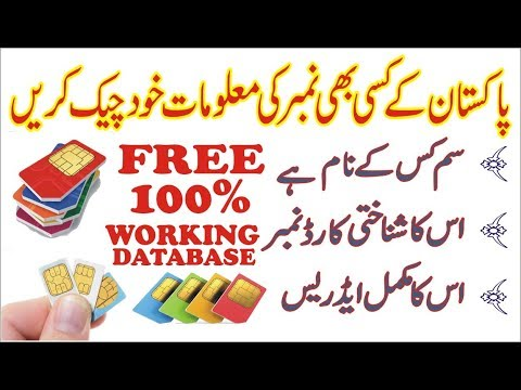 {100% Working}How To Check Any Mobile Number Details in Pakistan,SIM Ownership,Name,CNIC,Address