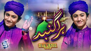 Hara Gumbad Jo Dekhoge Zamana Bhool Jaoge Naat | Heart Touching Naat | Ghulam Mustafa Qadri| Studio5