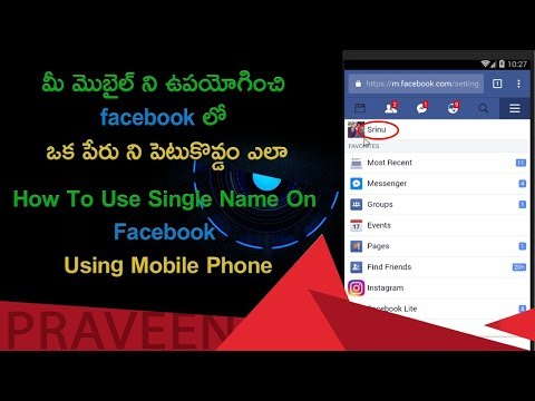 How To Use Single Name On| Facebook |Using| Mobile Phone | In Telugu By Praveen Kumar |