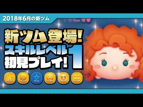 【ツムツム】ディズニープリンセス★メリダ(スキルレベル1)初見プレイ!【Seiji@きたくぶ】