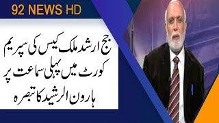 Haroon Ur Rasheed Talk about CJP Asif Saeed Khosa & hearing of video scandal | 92NewsHD