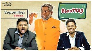 Viva - Bloopers | September Edition