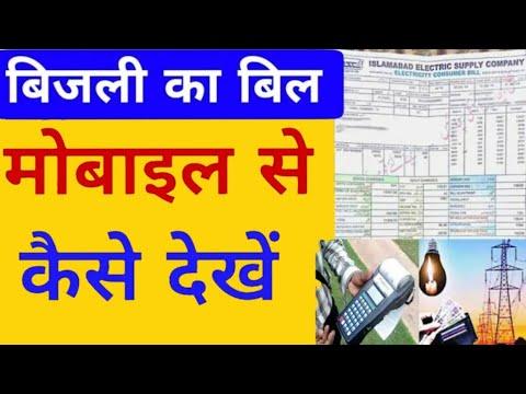 बिजली का बिल मोबाइल से कैसे चेक करें  bijli ka bill mobile se kaise download karen by sarkari yojana