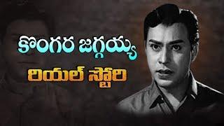 Veteran Actor Jaggayya Real Life Story ( Biography) | Film Career | Telugu Old Movies | YOYO TV