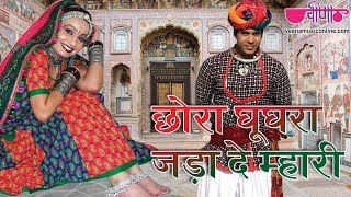 Latest Rajasthani DJ Songs 2018 | Chhora Ghooghra Jada De (HD) | Hot Dance Videos