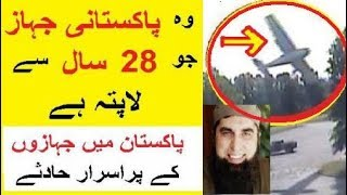 28 Saal Se Missing Pakistani Jahaz  -- Sach Kya Hai ??