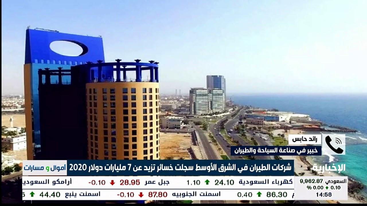 بث مباشر من قِبل القناة السعودية الإخبارية