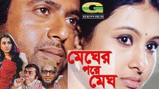 Bangla Movie   Megher Pore Megh   HD1080p   Riaz   Purnima   Mahfuz Ahmed   Shahidul Alam Sachchu