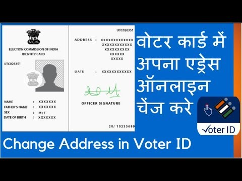 How to change Address in Voter ID Card Online #2018
