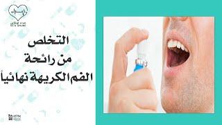 صحة اونلاين - التخلص من رائحة الفم الكريهة وخطورة تبييض الاسنان؟