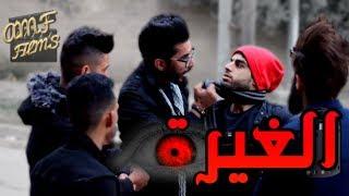 فلم الغيرة كامل #Full HD || أفضل فلم عراقي اكشن لسنة 2019 #بطولة عمار ماهر