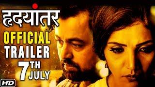 Hrudayantar | Official Trailer | Subodh Bhave | Mukta Barve | Latest Marathi Movie 2017