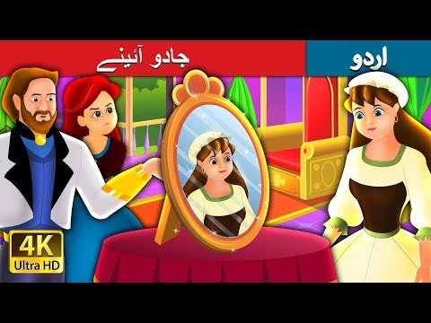 Xxx Mp4 جادو آئینے The Magic Mirror Story In Urdu Urdu Fairy Tales 3gp Sex